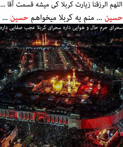 Image result for کربلا میخوام